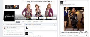 Маркетинг за социалните мрежи - Gazella