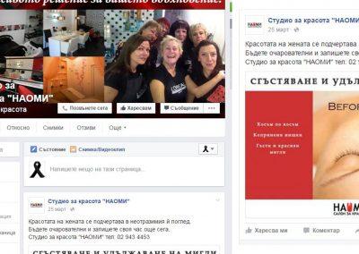 Маркетинг за социалните мрежи - Naomi